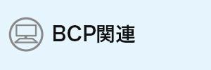 10BCP関連