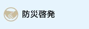 11防災啓発